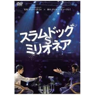 スラムドッグ$ミリオネア 【DVD】