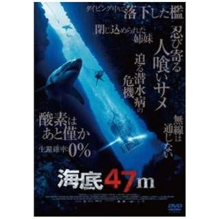 海底47m 【DVD】