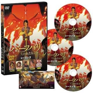 バーフバリ 失われた伝説 シーズン2 DVD-SET 【DVD】