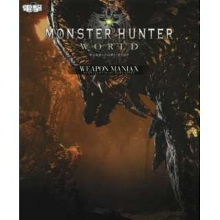 モンスターハンター:ワールドウェポンマニアクス PS4