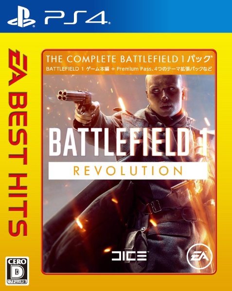 バトルフィールド 1 Revolution Edition [EA BEST HITS] [PS4]