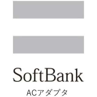 【ソフトバンク純正】みまもりケータイ4 601SI用ACアダプタ(SICAE1)