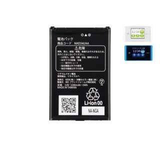 【NEC純正】電池パック NAD34UAA [Speed Wi-Fi NEXT WX04対応] NAD34UAA