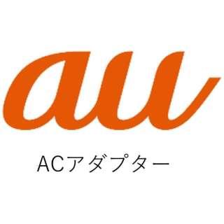 【au純正】Qua station ACアダプタ