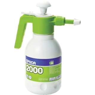 EPOCA 蓄圧式スプレー EPOCA 2000