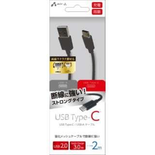 [Type-C]  USBストロングケーブル2MBK