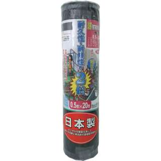 GS 超強力防草シート(黒) 0.5m×20m