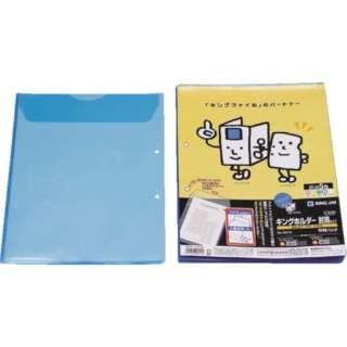 キングジム キングホルダ-封筒タイプ A4-S 青 (10枚入)
