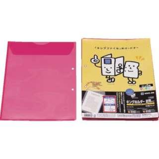 キングジム キングホルダ-封筒タイプ A4-S 赤 (10枚入)