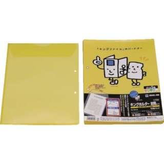 キングジム キングホルダ-封筒タイプ A4-S 黄 (10枚入)