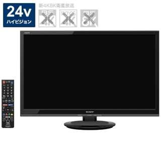2T-C24AC1 液晶テレビ AQUOS [24V型 /ハイビジョン]