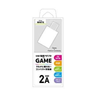 GAME用 マルチUSB電源アダプタ 2A ホワイト NX-MUA03 2A ホワイト