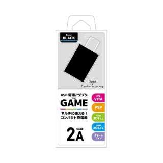 GAME用 マルチUSB電源アダプタ 2A ブラック NX-MUA04 2A ブラック