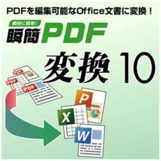 瞬簡PDF 変換 10 【ダウンロード版】