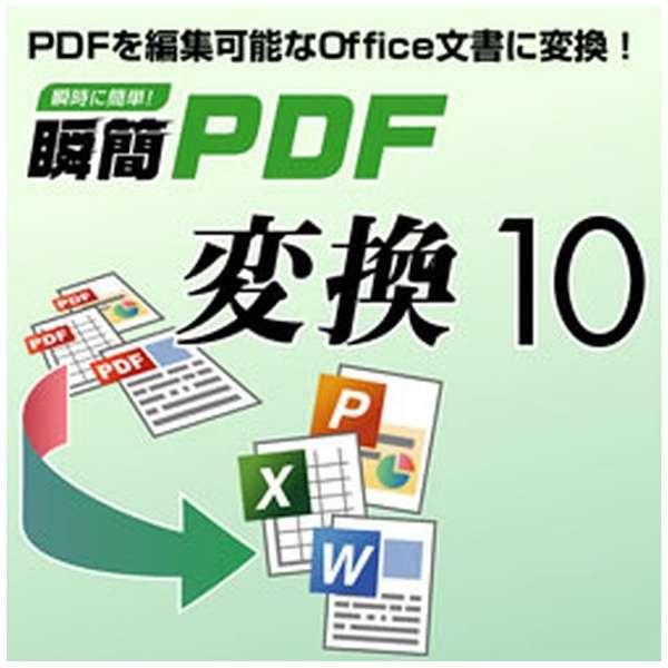 瞬簡pdf