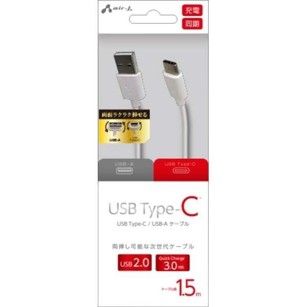 [Type-C]  USBケーブル1.5MWH