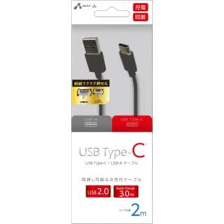 [Type-C]  USBケーブル2MBK