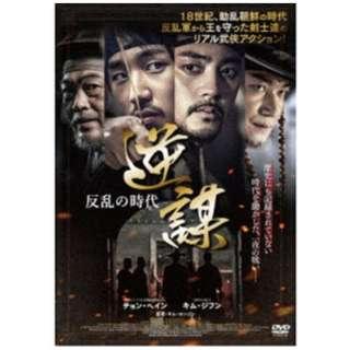 逆謀~反乱の時代~ 【DVD】