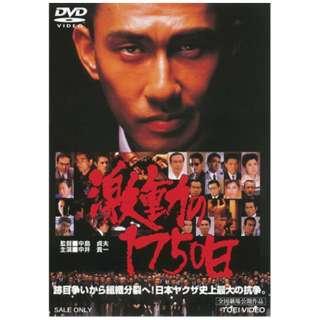 激動の1750日 【DVD】