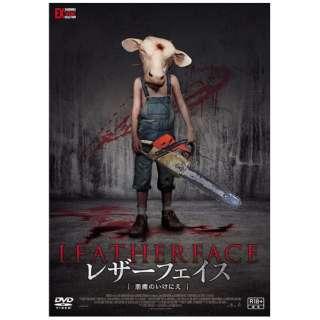 レザーフェイス-悪魔のいけにえ 【DVD】