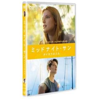 ミッドナイト・サン ~タイヨウのうた~ 【DVD】