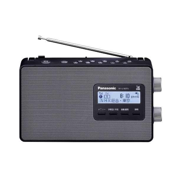 携帯ラジオ ブラック RF-U180TV [テレビ/AM/FM /ワイドFM対応]