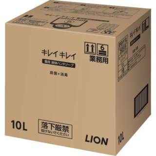ライオン 業務用キレイキレイ薬用ハンドソープ 10L (1箱入)