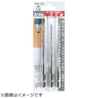 アネックス 木工用下穴錐3本組セット3/4/5mm