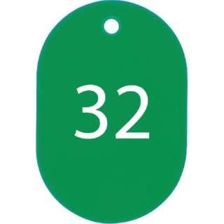 OP 番号札 小 番号入り26~50 緑 (25枚入)