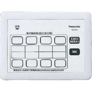 Panasonic 小電力型サービスコール固定 集中操作器