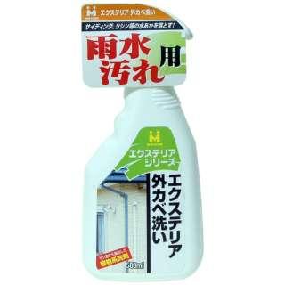 エクステリアクリーナー 外カベ洗い EXT02