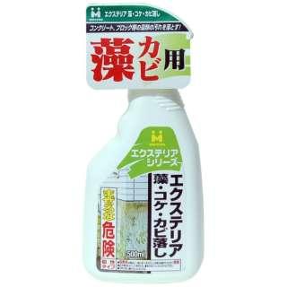 エクステリアクリーナー 藻コケカビ落とし EXT03