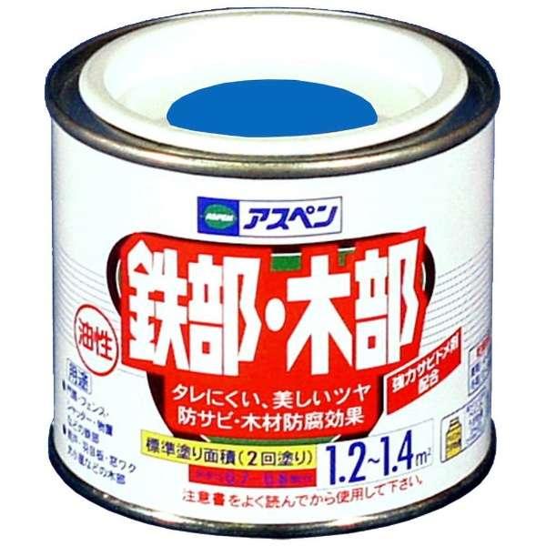 アスペン 鉄部・木部 1/5L 空色