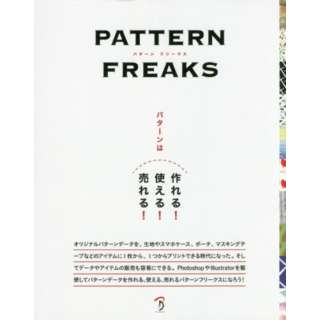 PATTERN FREAKS