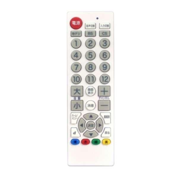 TV汎用リモコン 白 AV-BKR10M-WH