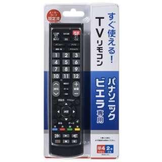 メーカー別TVリモコン パナソニック AV-BKR01-P