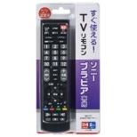 メーカー別TVリモコン ソニー用 AV-BKR01-SO