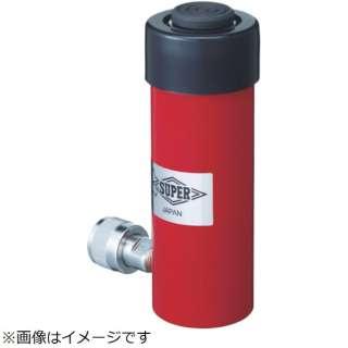 スーパー 油圧シリンダ(単動式)
