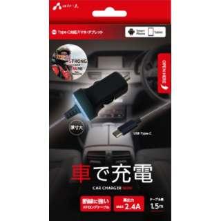 車載用充電器 USB Type-C 1.5m ブラック DKJ-C24B