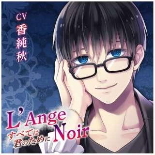 香純秋:LAnge Noir-すべては君のために- 【CD】
