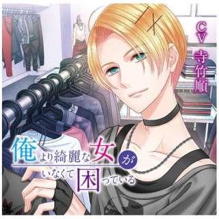 寺竹順:俺より綺麗な女がいなくて困っている 【CD】