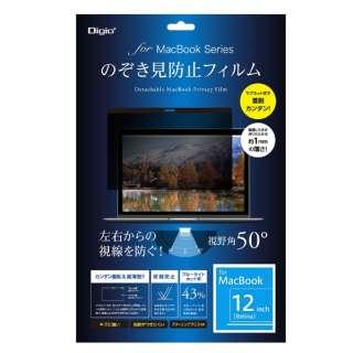 MacBook 12inch Retina用覗き見防止フィルム