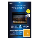 MacBook Air 13.3inch用覗き見防止フィルム