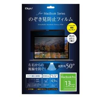 MacBook Pro 13inch用覗き見防止フィルム