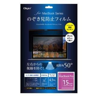 MacBook Pro 15inch用覗き見防止フィルム