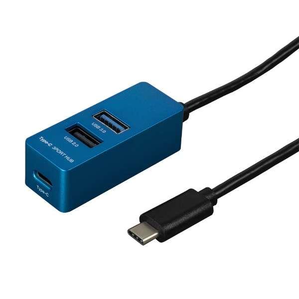 UH-C3113 USBハブ ブルー [USB3.0対応 /3ポート /バスパワー]