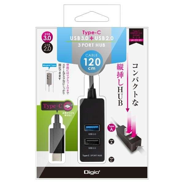 UH-C3123 USBハブ ブラック [USB3.0対応 /3ポート /バスパワー]