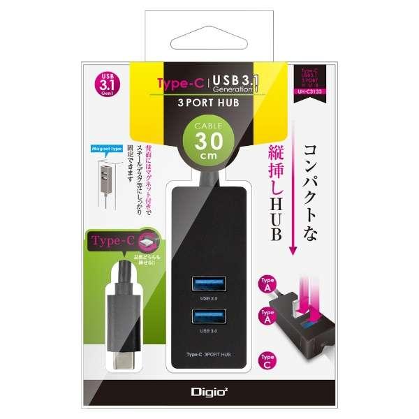 UH-C3133 USBハブ ブラック [USB3.1対応 /3ポート /バスパワー]
