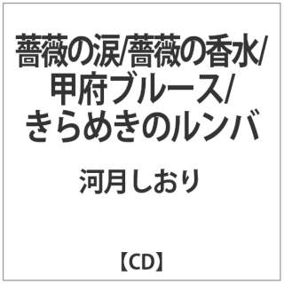 河月しおり/ 薔薇の涙/薔薇の香水/甲府ブルース/きらめきのルンバ 【CD】