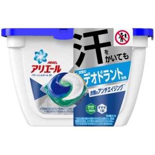 ARIEL(アリエール)パワージェルボール3D 本体 18個〔衣類用洗剤〕